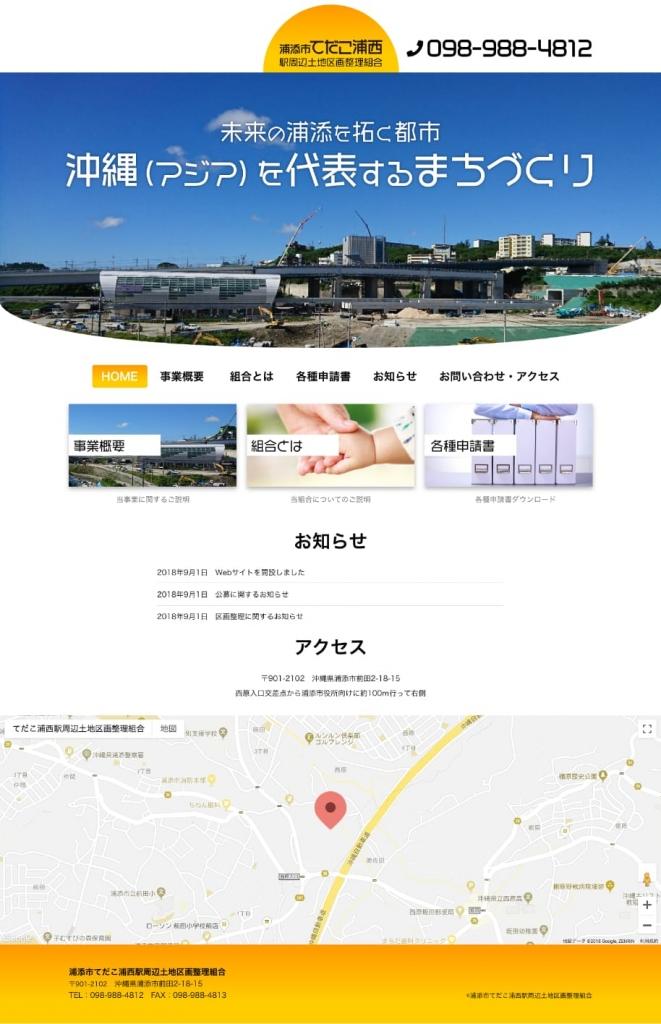 浦添市てだこ浦西駅周辺土地区画整理組合のWEBサイト